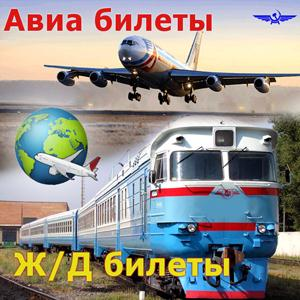 Авиа- и ж/д билеты Пушкино