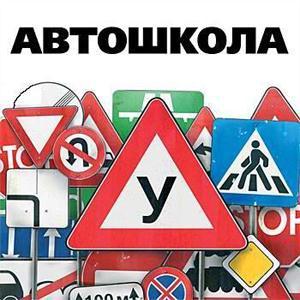 Автошколы Пушкино