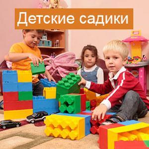 Детские сады Пушкино