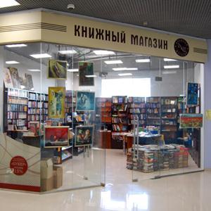 Книжные магазины Пушкино