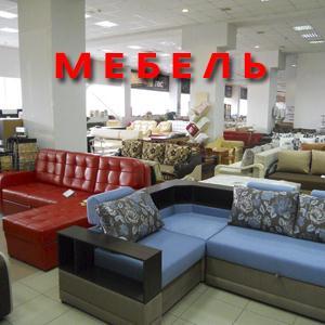 Магазины мебели Пушкино