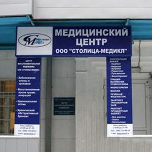 Медицинские центры Пушкино