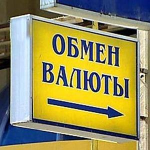 Обмен валют Пушкино