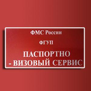 Паспортно-визовые службы Пушкино