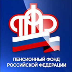 Пенсионные фонды Пушкино