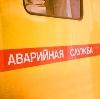 Аварийные службы в Пушкино