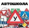 Автошколы в Пушкино