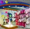 Детские магазины в Пушкино