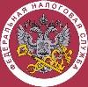 Налоговые инспекции, службы в Пушкино