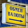 Обмен валют в Пушкино