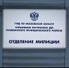 Отделения полиции в Пушкино