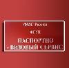 Паспортно-визовые службы в Пушкино