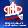 Пенсионные фонды в Пушкино