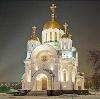 Религиозные учреждения в Пушкино