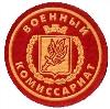Военкоматы, комиссариаты в Пушкино