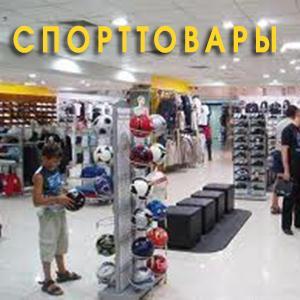 Спортивные магазины Пушкино