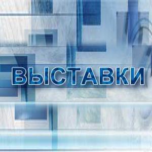 Выставки Пушкино