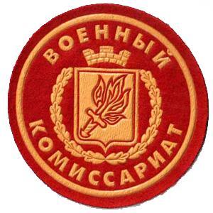 Военкоматы, комиссариаты Пушкино